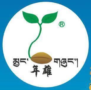 Tibet nianxiong agricultural products development Co., Ltd