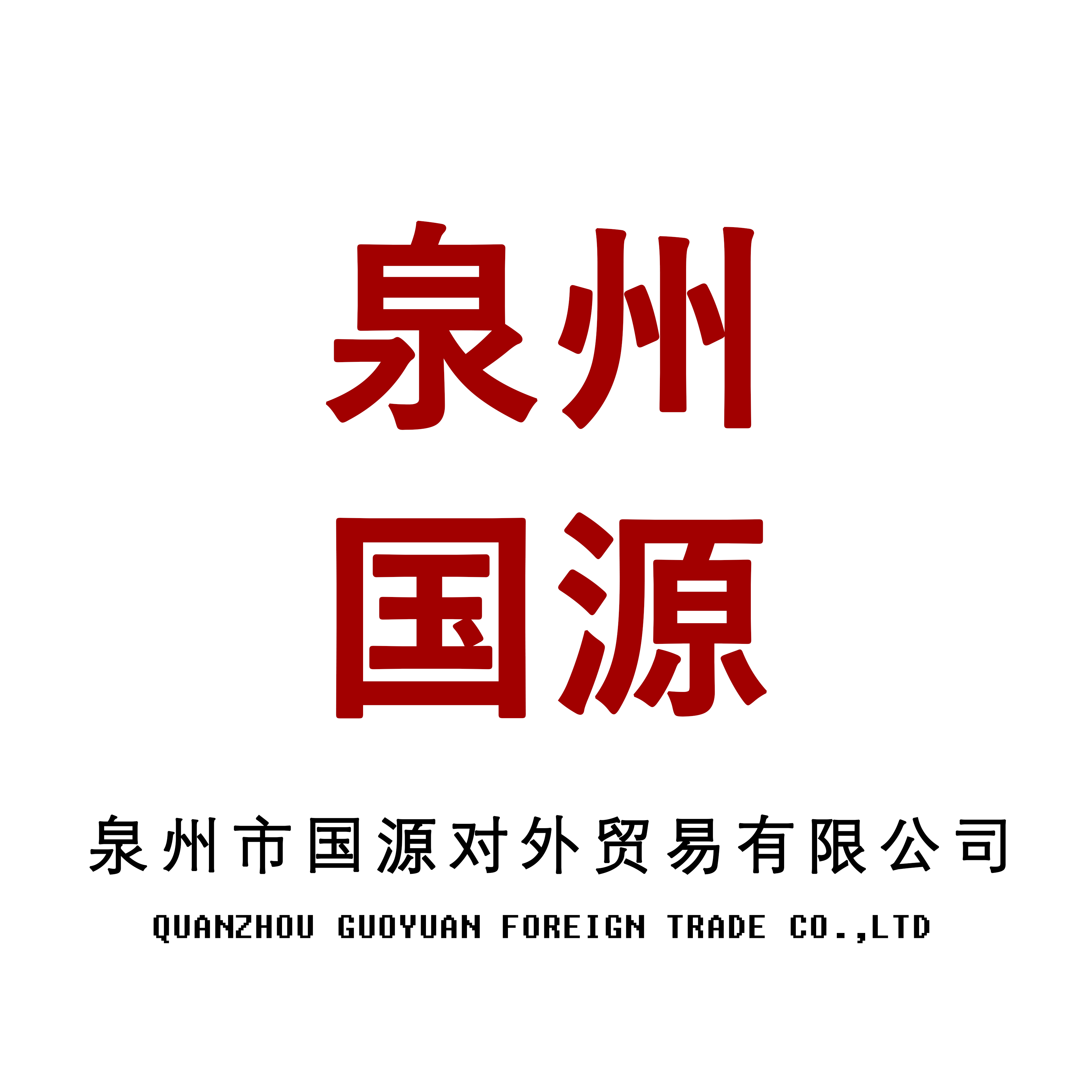 QUANZHOU GUOYUAN FOREIGN TRADE CO., LTD.