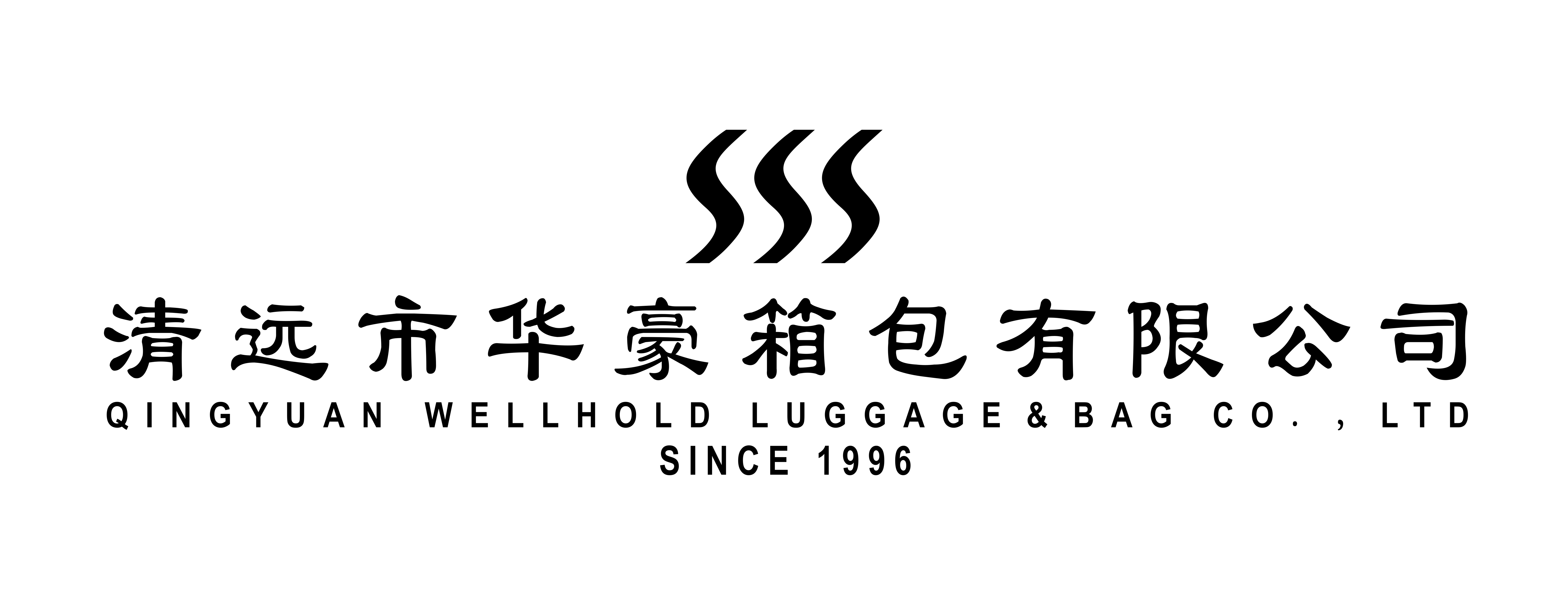 QingyuanwellholdluggageandbagCO,LTD