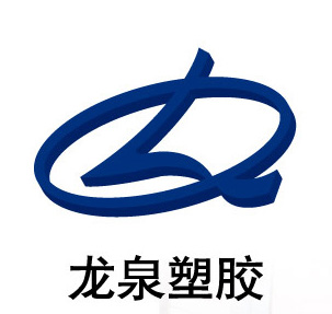 YANTAI LONGQUAN PLASTIC AND RUBBER PRODUCTS CO.,LTD