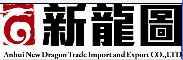 ANHUI NEW DRAGON TRADE IMPORT & EXPORT CO.,LTD.