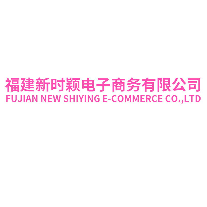 FUJIAN NEW SHIYING E-COMMERCE CO.,LTD