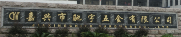 jiaxing chiyu hardware co.,ltd