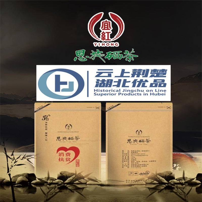 Xuanen Yi Hong tributeTea Co., Ltd.