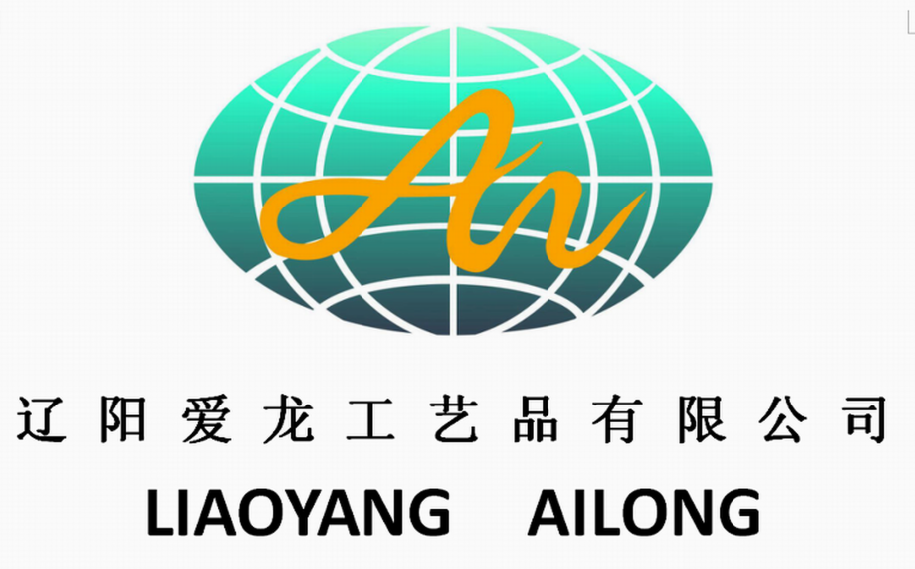 LIAOYANG AILONG ARTS AND CRAFTS CO.,LTD