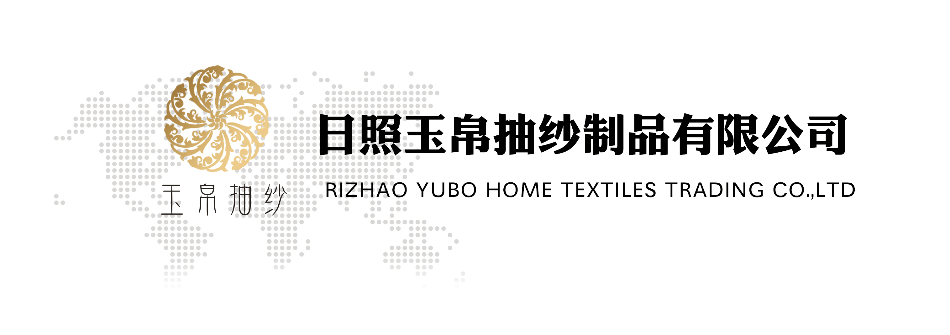 RIZHAO YUBO HOME TEXTILES TRADING CO.,LTD