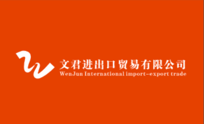 WENJUN IMPORT&EXPORT TRADE CO.,LTD. CHAOHU,ANHUI PROVINCE