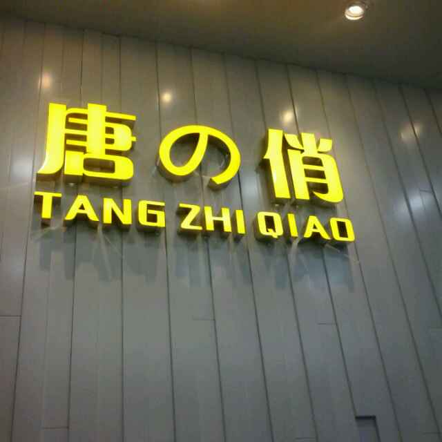 TANG ZHI QIAO GZ Import and Export Trade Co.,LTD