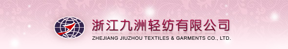 ZHEJIANG JIUZHOU TEXTILES & GARMENTS CO., LTD.
