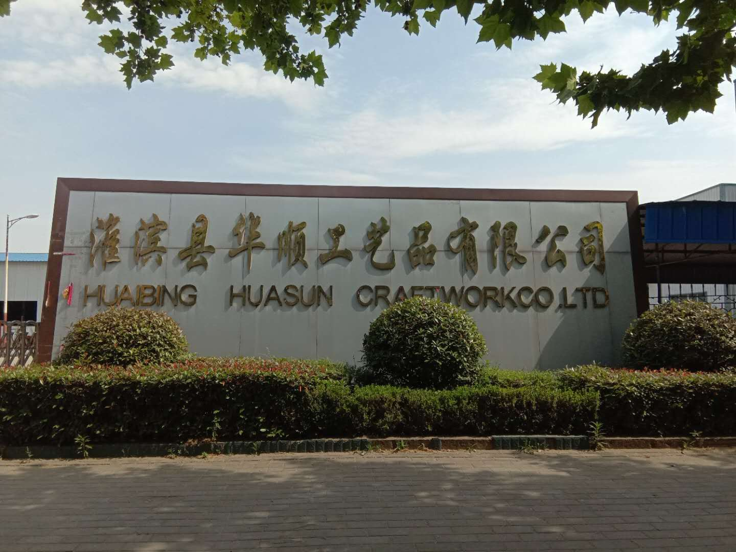 HUAI BING HUASUN CRAFTWORK CO., LTD