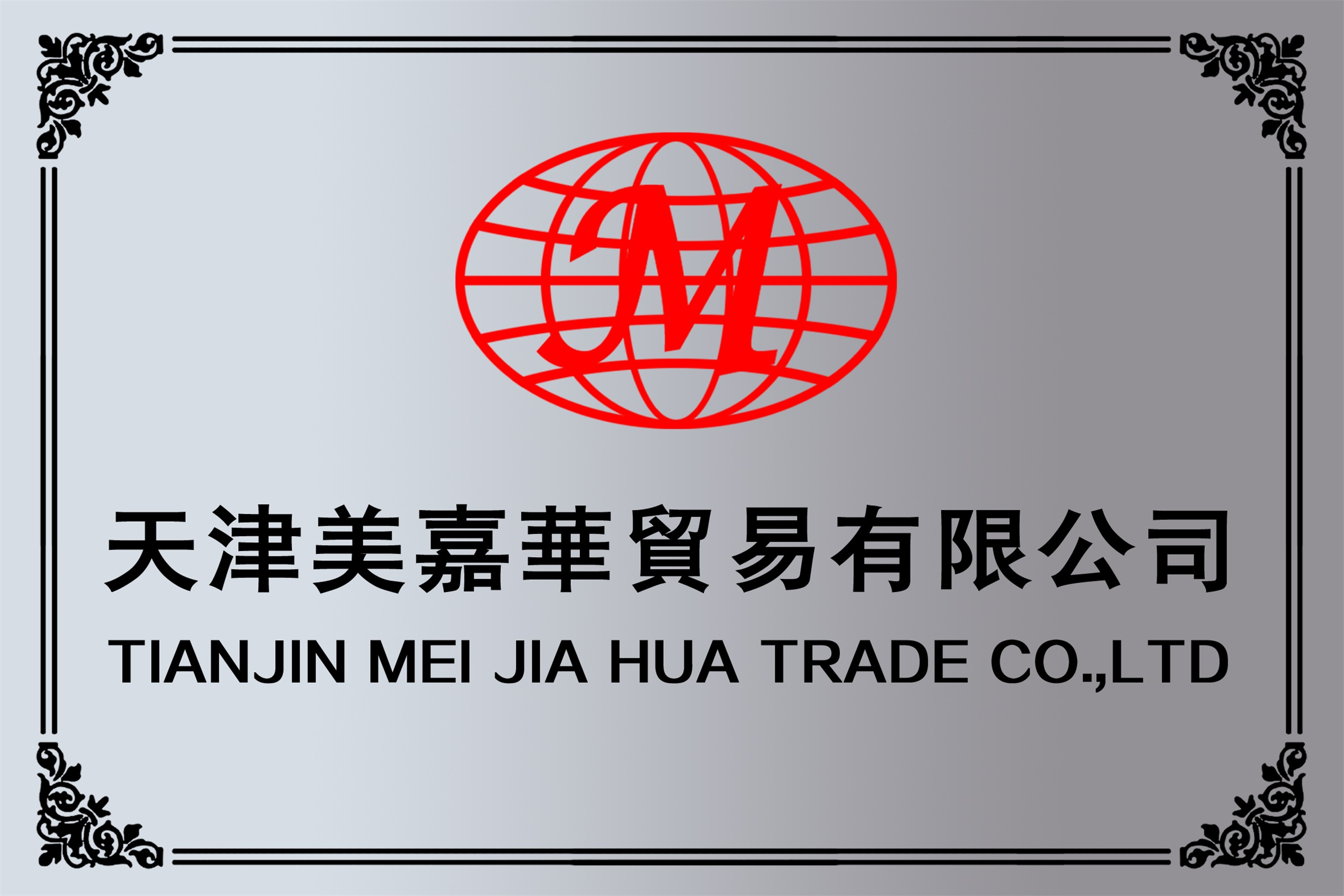 TIANJIN MEIJIAHUA TRADE CO.,LTD