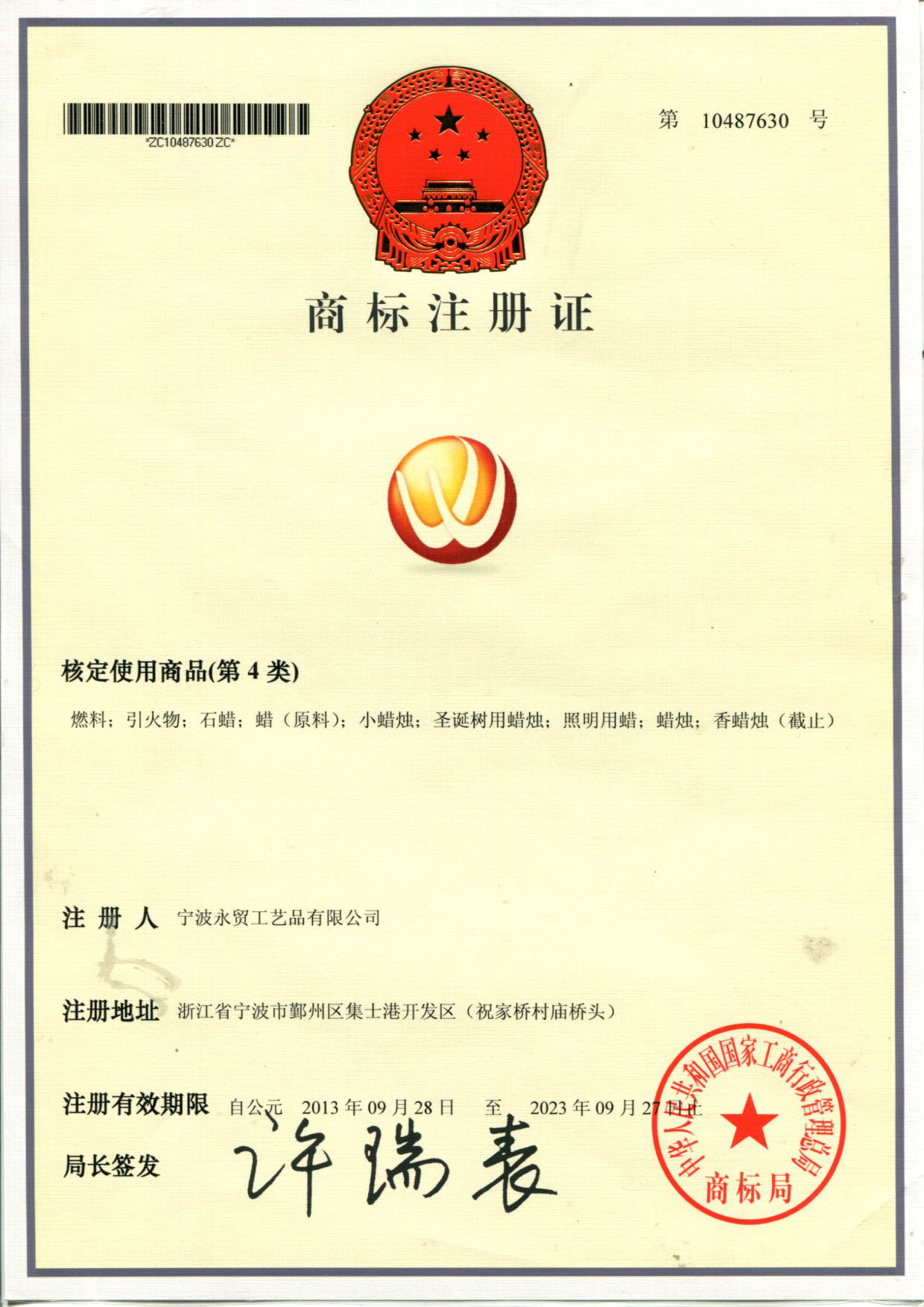 NINGBO WINS TIME IMPORT & EXPORT CO., LTD.