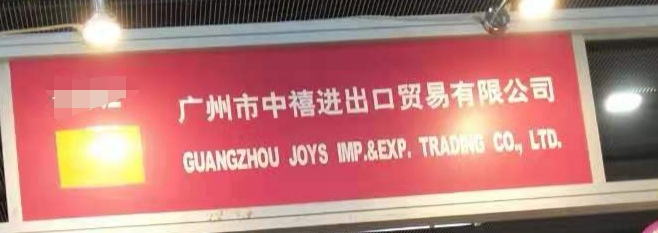 GUANGZHOU JOYS IMP.& EXP.TRADING CO.,LTD