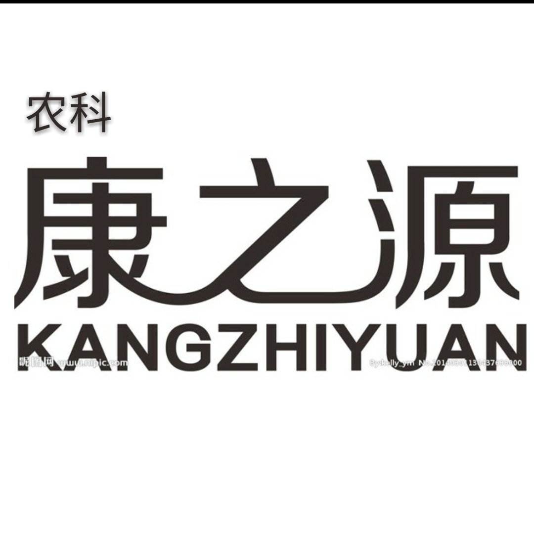 Foping County kangzhiyuan agricultural science and technology limited liability compay