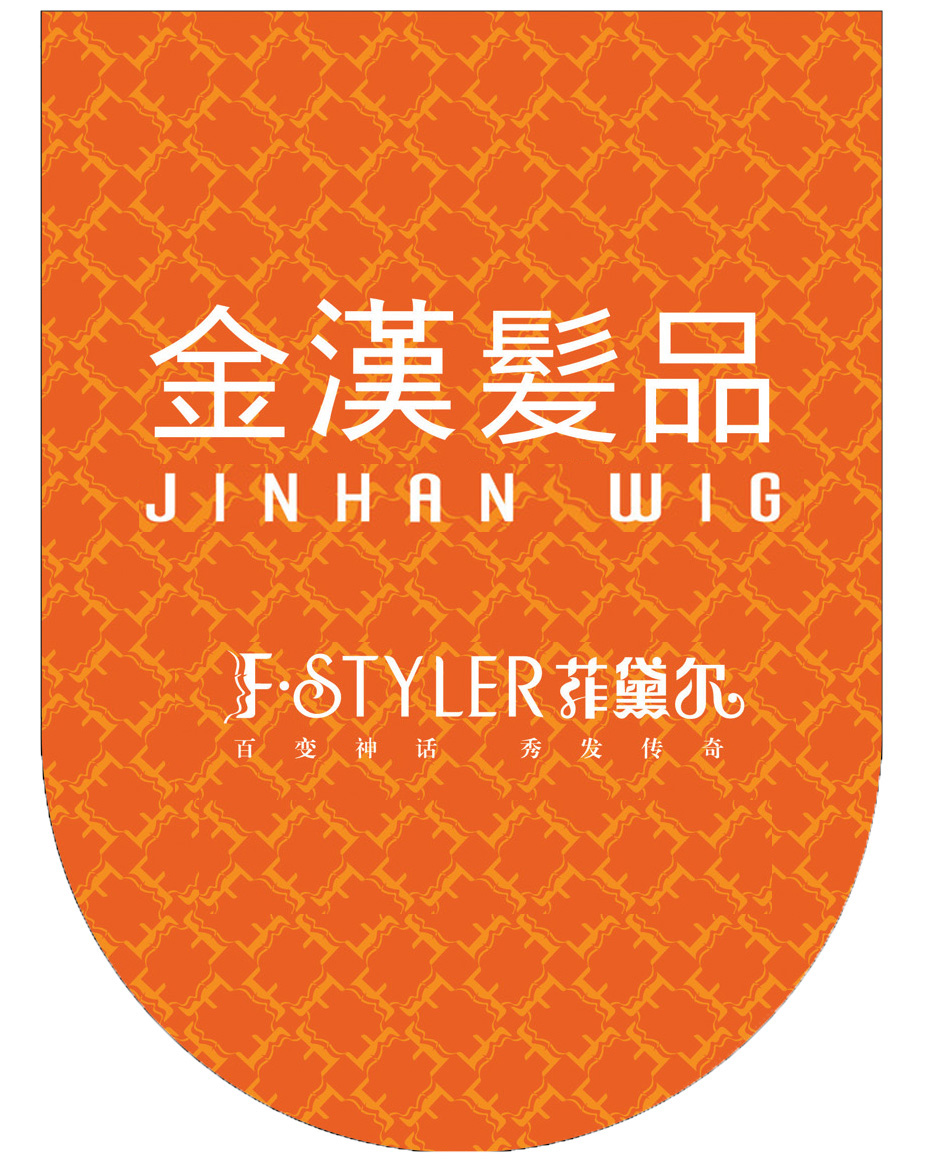JINHAN WIG (FACTORY) CO., LTD.