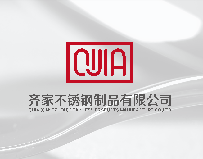 QIJIA(CANGZHOU) STAINLESS PRODUCTS MANUFACTURE CO.,LTD