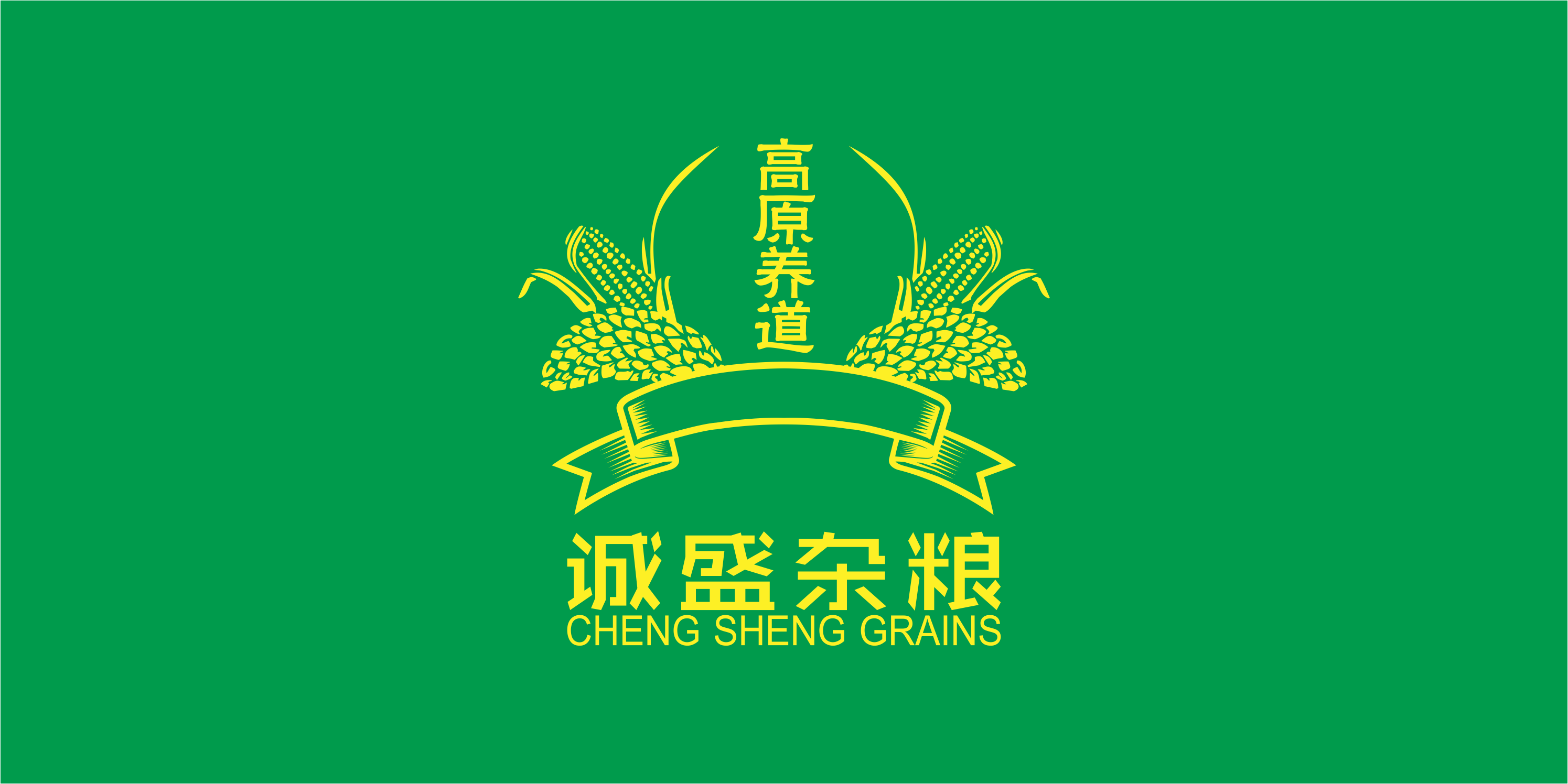 Gansu Chengsheng Original Grain Products Limited Liability Company