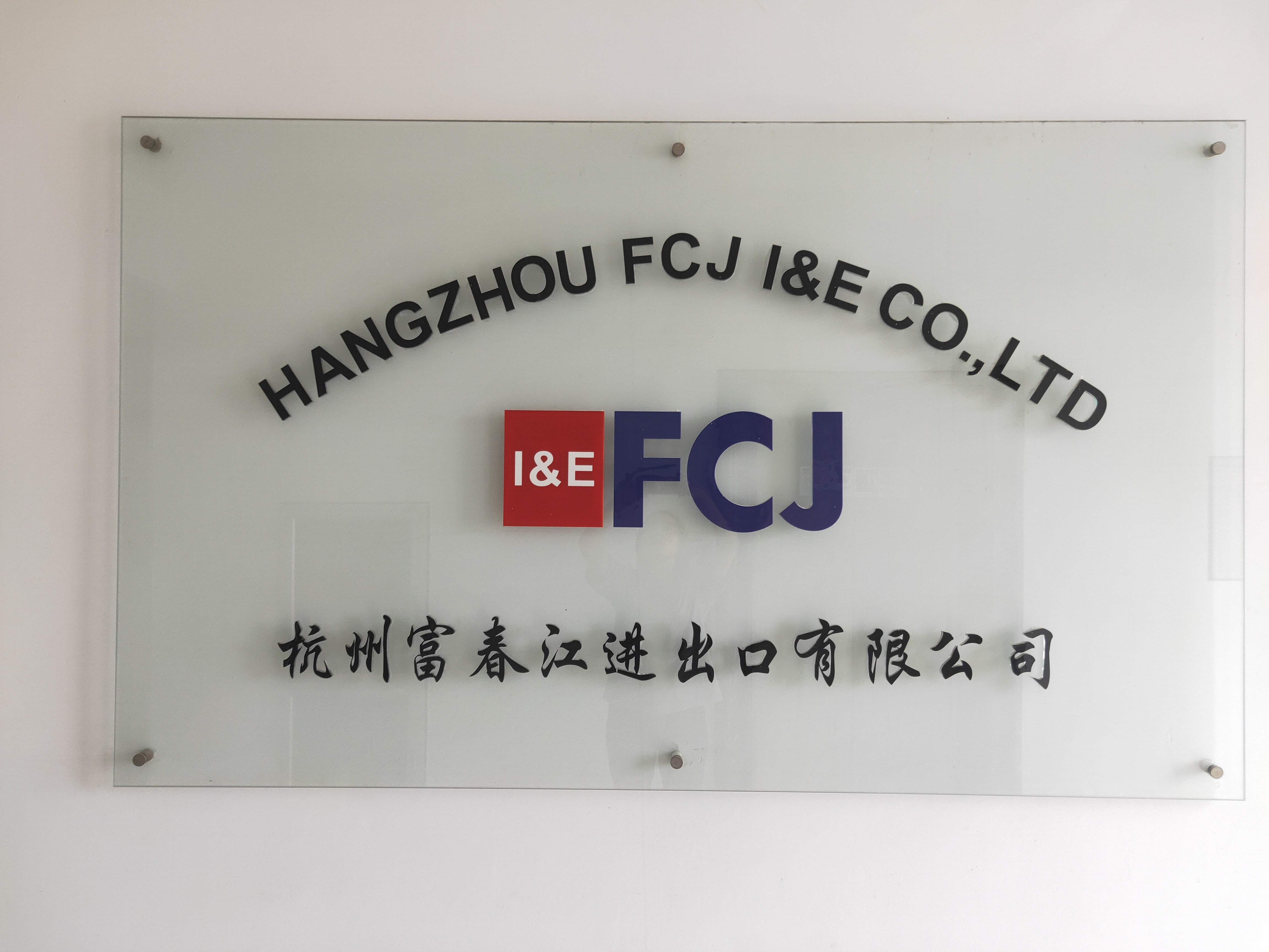 HANGZHOU FCJ I & E CO.,LTD