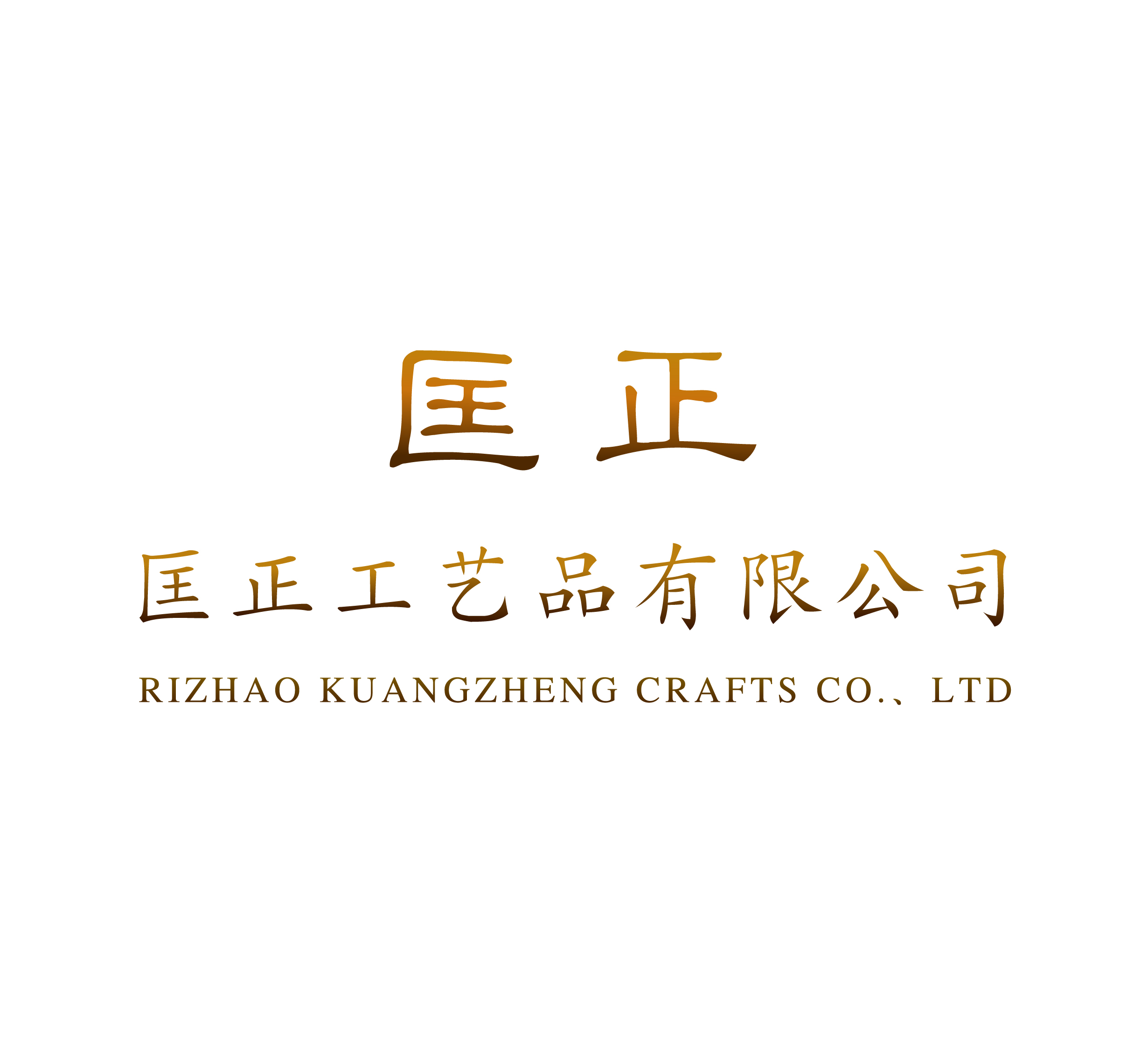RIZHAO KUANGZHENG CRAFTS CO.,LTD
