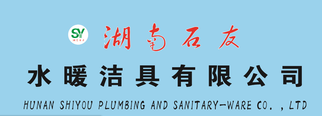 HUNAN SHIYOU PLUMBING AND SANITARY-WARE CO., LTD