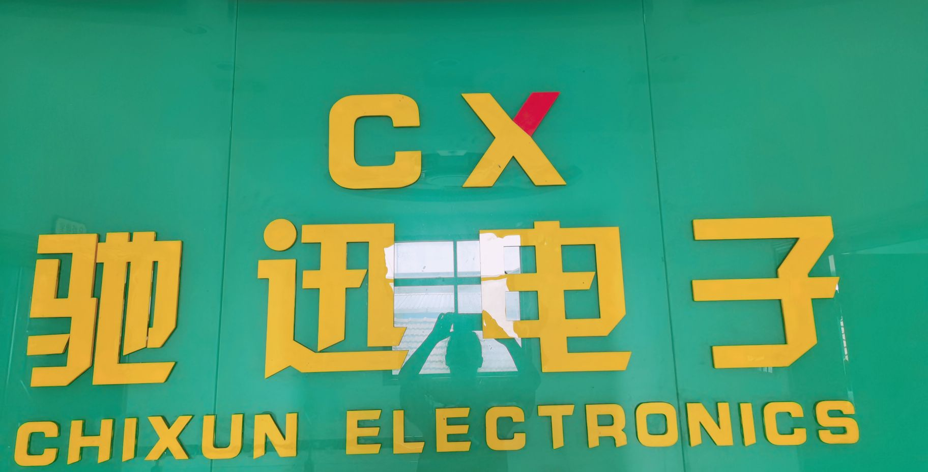 CHANGZHOU CHIXUN ELECTRONIC CO.,LTD