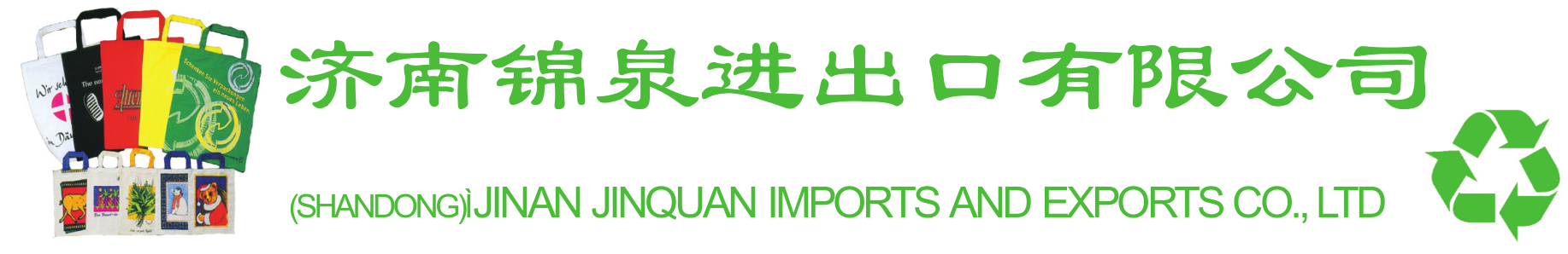 JINAN JINQUAN IMPORTS AND EXPORTS CO.,LTD