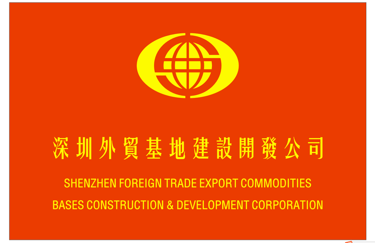 SHENZHEN FOREIGN TRADE EXPORT COMMODITIES BASES CONSTRUCTION&DEVELOPMENT CORP.