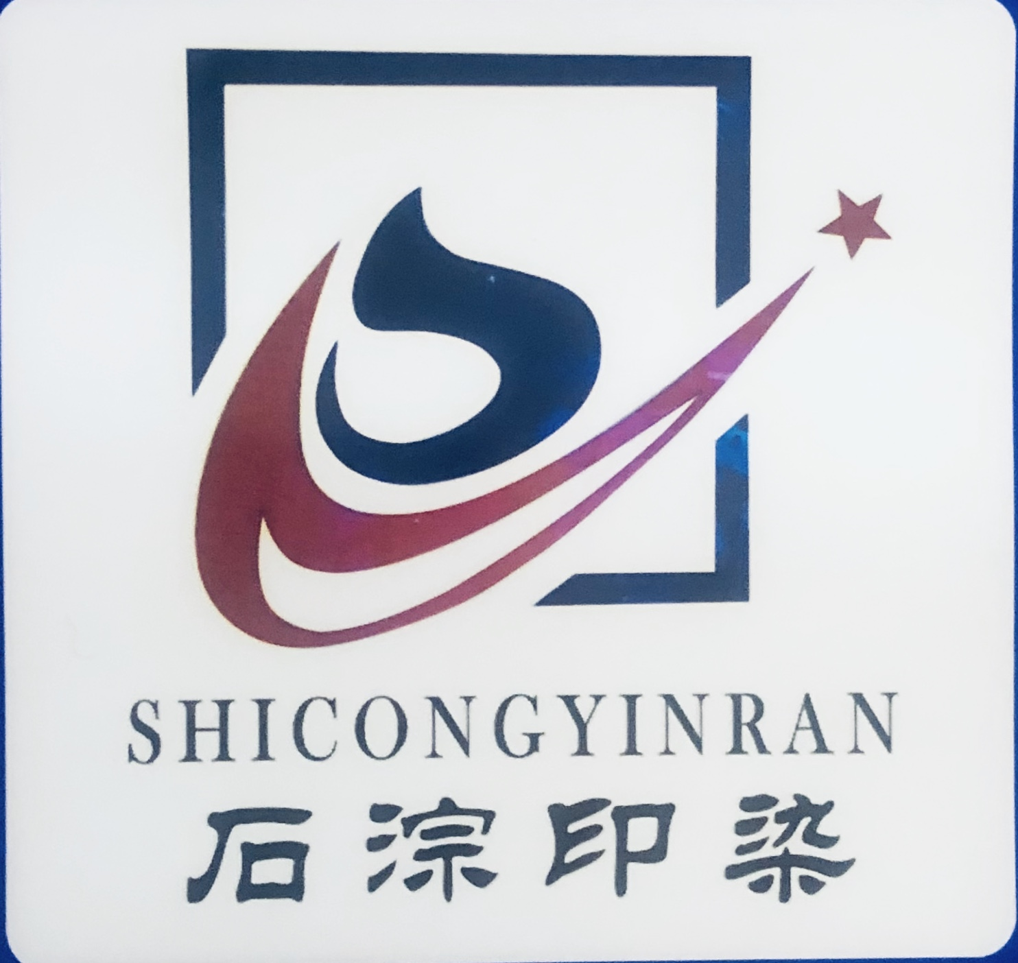 SHICONG PRINTING & DYEING CO.,LTD