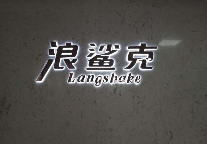 LINQUAN LANGSHAKE INDUSTRY AND TRADE CO., LTD.