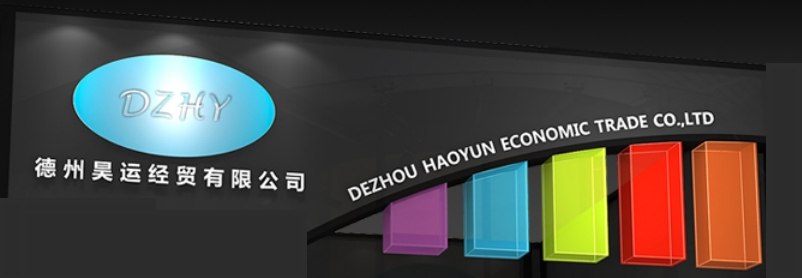 DEZHOU HAOYUN ECONOMIC TRADE CO.,LTD.