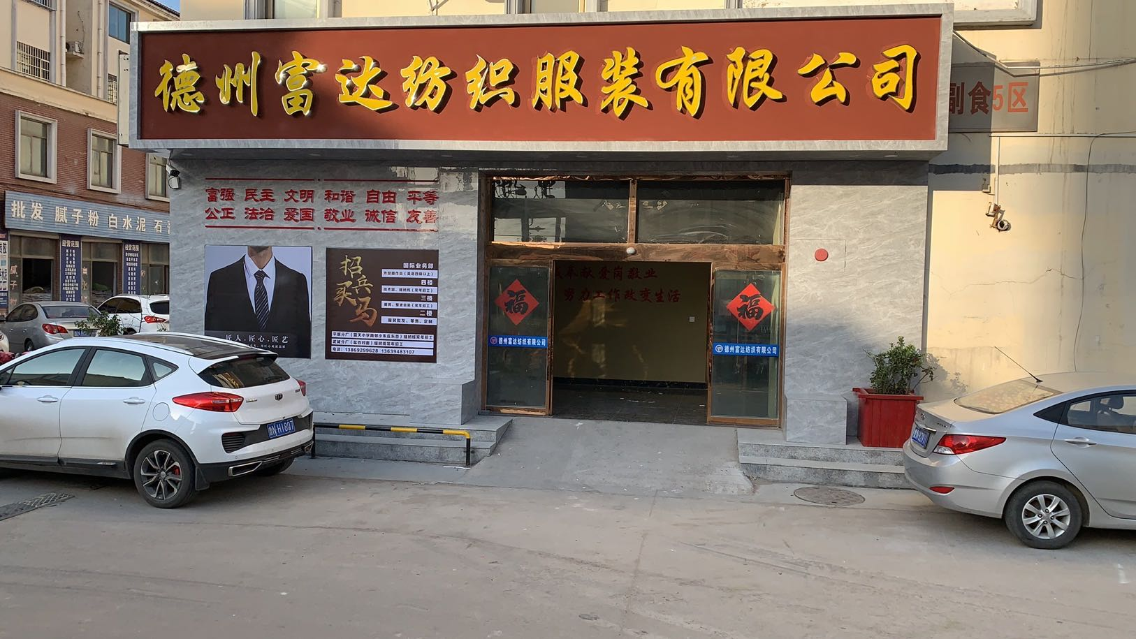 DeZhou Fuda Textile&Garments co., ltd