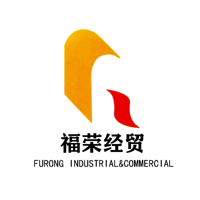 WEIFANG FURONG INDUSTRIAL & COMMERCIAL CO.,LTD.