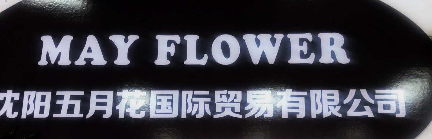 SHENYANG MAY FLOWER INTERNATIONAL TRADING CO.,LTD.