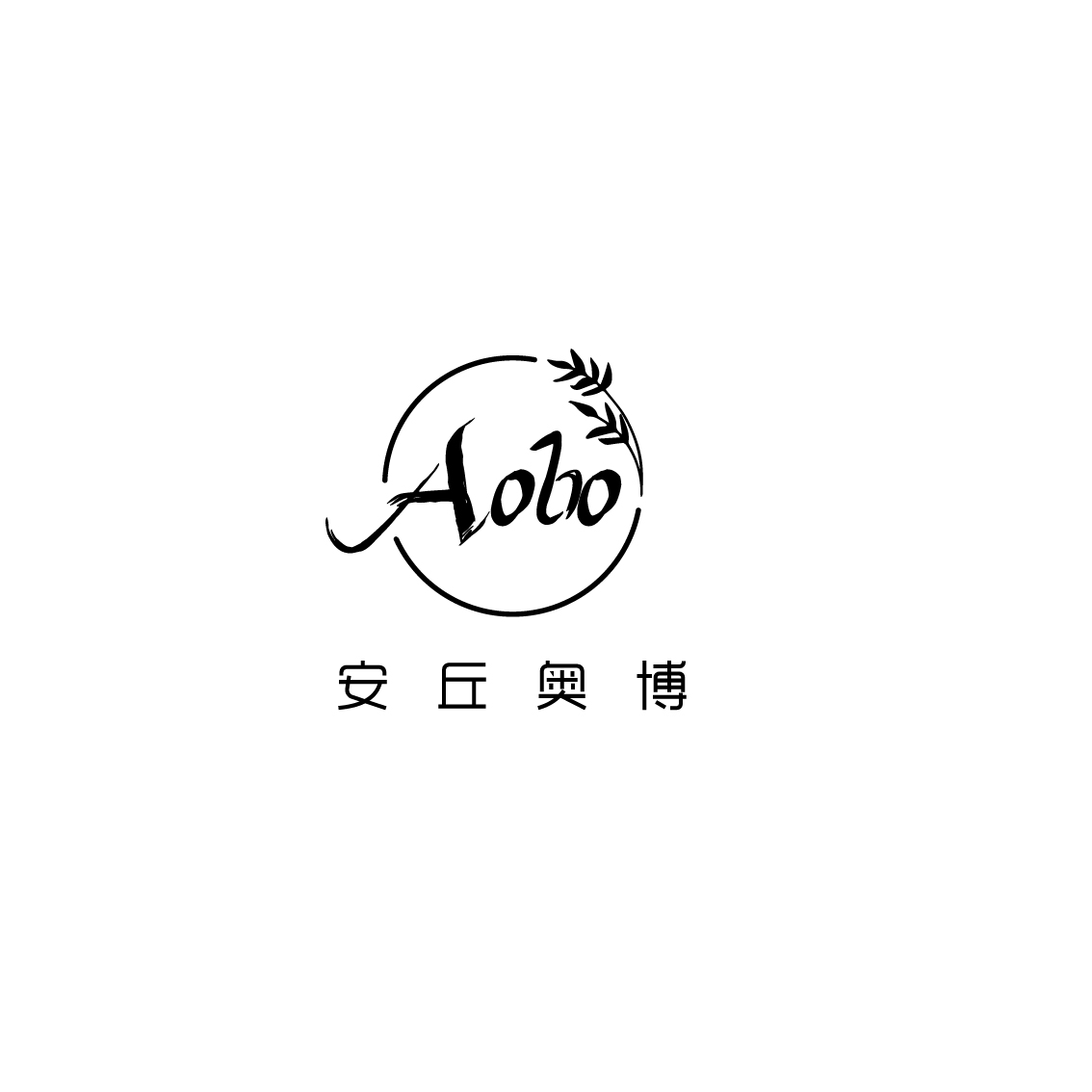 ANQIU AOBO ARTS&CRAFTS CO.,LTD